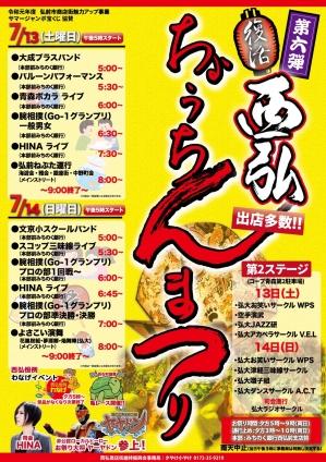 Nishihiro2019